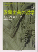 Cover image of 啓蒙主義の哲学