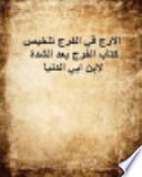 الارج في الفرج تلخيص كتاب الفرج بعد الشدة لابن ابي الدنيا