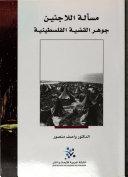 Book cover for Mas'alat al-lāji'īn : jawhar al-qaḍīyah al-Filasṭīnīyah