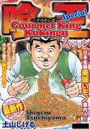Gourmet King Kukingu Special