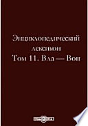 Энциклопедический лексикон— Вон