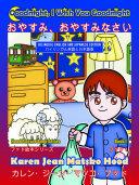 Goodnight, I Wish You Goodnight, Bilingual English and Japanese Pdf/ePub eBook
