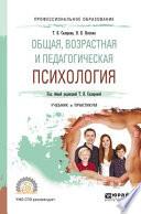 Общая, возрастная и педагогическая психология. Учебник и практикум для СПО