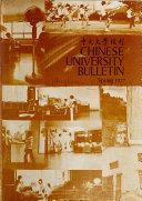 Chinese University Bulletin