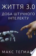 Життя 3.0. Доба штучного інтелекту