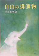Cover image of 自由の排泄物