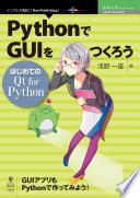 Python Gui Qt For Python