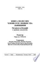 Книга полеглих членів ОУН і вояків УПА Львівщини
