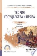 Теория государства и права 3-е изд., пер. и доп. Учебник для СПО