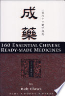 160 Essential Chinese Herbal Patent Medicines Book PDF