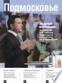 Подмосковье No2 (98) 2014