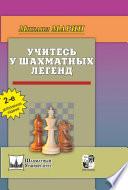 Учитесь у шахматных легенд