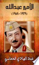 الأمير عبد الله