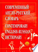 Contemporary English-Russian dictionary