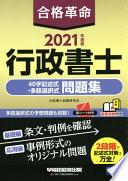 合格革命行政書士 40字記述式・多肢選択式問題集 2021年度版