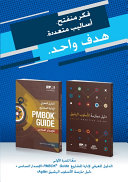Guide to the Project Management Body of Knowledge (PMBOK(R) Guide-Sixth Edition / Agile Practice Guide Bundle (ARABIC)