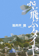 Cover image of 空飛ぶタイヤ