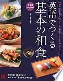 英語でつくる基本の和食