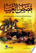 قصص العرب 1-4 موسوعة قصص ونوادر العرب ج2