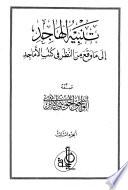 تنبيه الهاجد إلى ما وقع من النظر في كتب الأماجد - ج 3