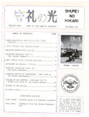 Shurei No Hikari