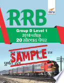 (FREE SAMPLE) RRB Group D Level 1 2018 Exam 20 Solved Papers Hindi Edition