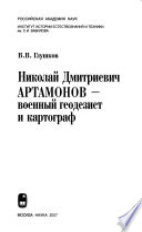 Николай Дмитриевич Артамонов