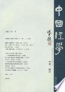 中國經學 第二輯