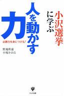 小沢選挙に学ぶ人を動かす力 必勝力を身につける!