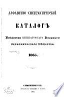 Алфавитно-систематический каталог Библиотеки Императорскаго Вольнаго Экономическаго Общества
