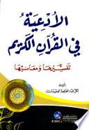 الادعية في القرآن الكريم (تفسيرها ومعانيها)