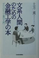 Cover image of 文系人間のための金融工学の本 : デリバティブ裏口入門
