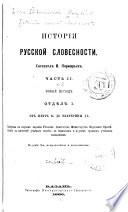 История русской словесности: Новый период