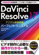 DaVinci Resolve17 デジタル映像編集パーフェクトマニュアル