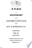 A Dictionary of the Chinese Language     Book
