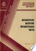 Математическое обеспечение интеллектуальных систем