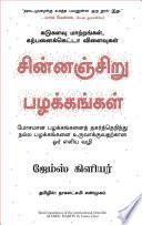 Atomic Habits  Tamil
