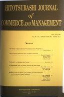 Hitotsubashi Journal of Commerce   Management
