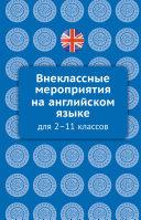 Внеклассные мероприятия на английском языке для 2–11 классов Pdf/ePub eBook