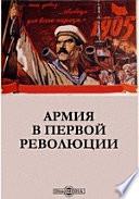 1905. Материалы и документы. Армия в первой революции