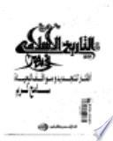 اعلام فى التاريخ الاسلامى فى مصر : افكار للتجديد و مواقف للحياة