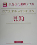 Cover image of 貝類