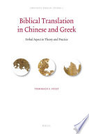Biblical Translation In Chinese And Greek
