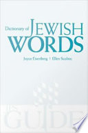 """""""Dictionary of Jewish Words: A JPS Guide"""" by Joyce Eisenberg, Ellen Scolnic"""