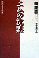 Cover image of ニムの沈黙