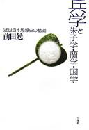 Cover image of 兵学と朱子学・蘭学・国学 : 近世日本思想史の構図