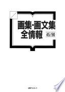 画集・画文集全情報 45/90