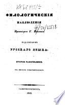 Filologicheskīi︠a︡ nabli︠u︡denīi︠a︡ nad sostavom russkago i︠a︡zyka