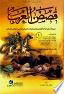 قصص العرب 1-4 موسوعة قصص ونوادر العرب ج1
