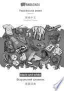 BABADADA black-and-white, Ukrainian (in cyrillic script) - Simplified Chinese (in chinese script), visual dictionary (in cyrillic script) - visual dictionary (in chinese script)